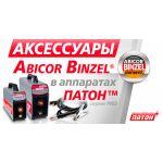 Теперь все аппараты ПАТОН™ профессиональной серии комплектуются аксессуарами Abicor Binzel